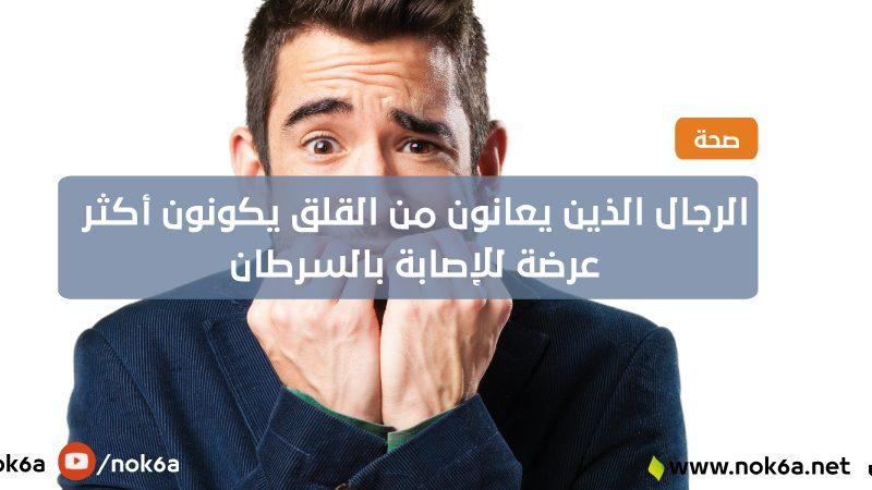الرجال الذين يعانون من القلق يكونون أكثر عرضة للإصابة بالسرطان