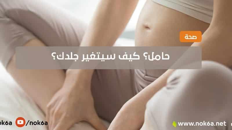 حامل؟ كيف سيتغير جلدك؟