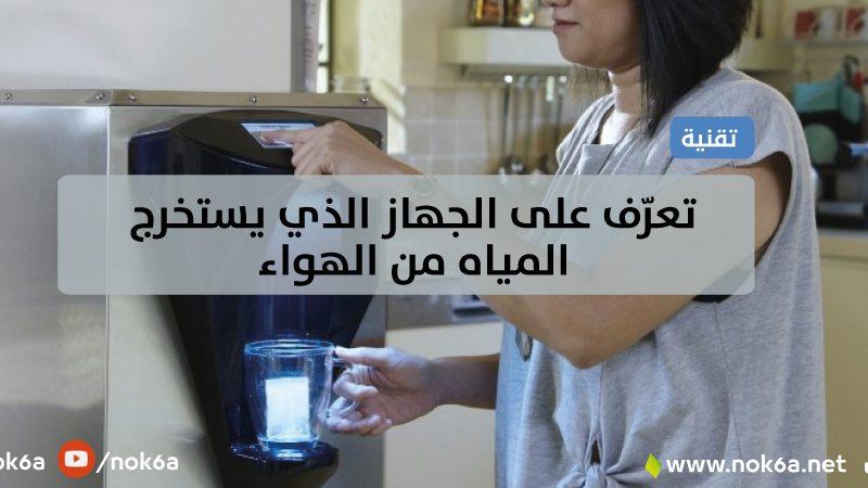 تعرّف على الجهاز الذي يستخرج المياه من الهواء