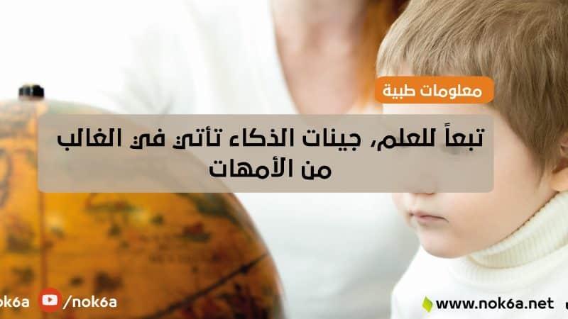 تبعاً للعلم، جينات الذكاء تأتي في الغالب من الأمهات