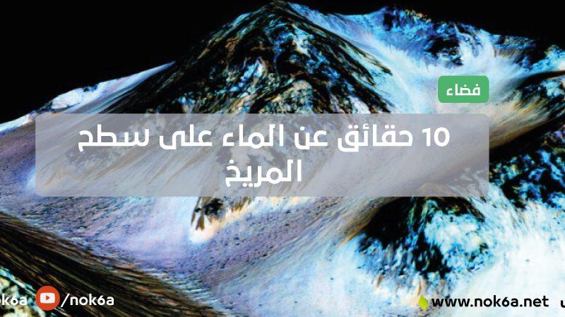 10 حقائق عن الماء على سطح المريخ