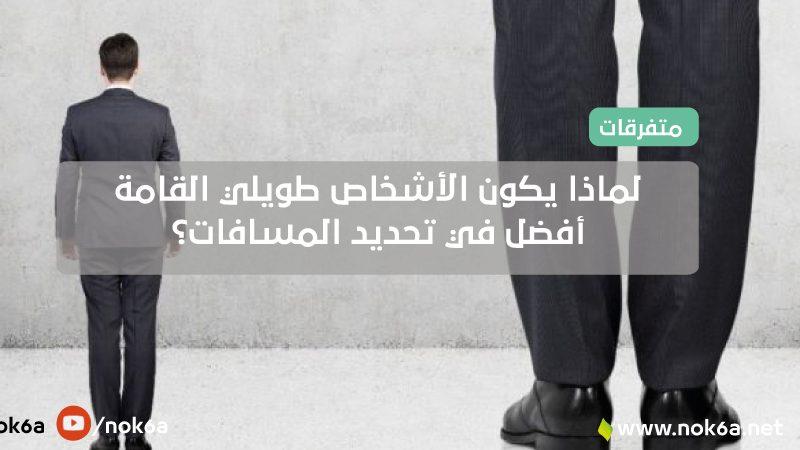 لماذا يكون الأشخاص طويلي القامة أفضل في تحديد المسافات؟