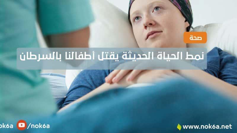 نمط الحياة الحديثة يقتل أطفالنا بالسرطان