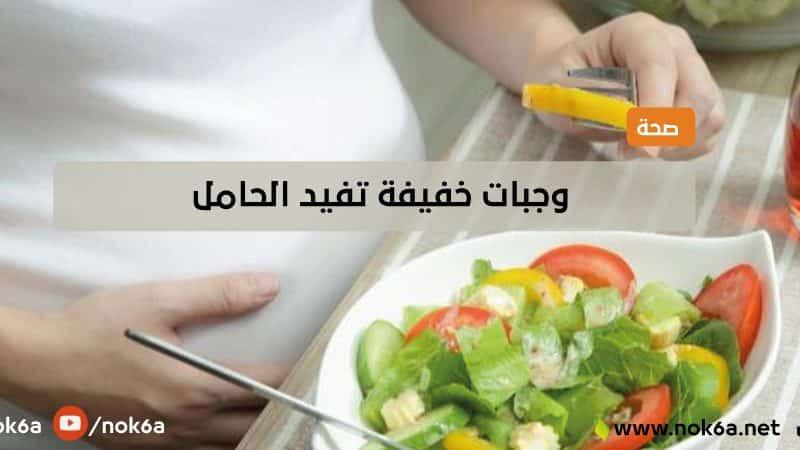 وجبات خفيفة تفيد الحامل