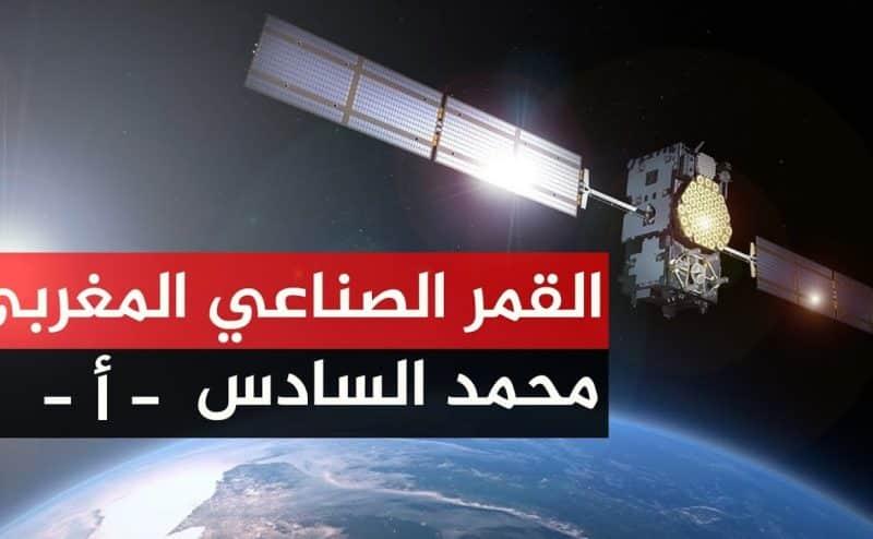 المغرب يطلق أول قمر صناعي خاص به وذلك للمراقبة
