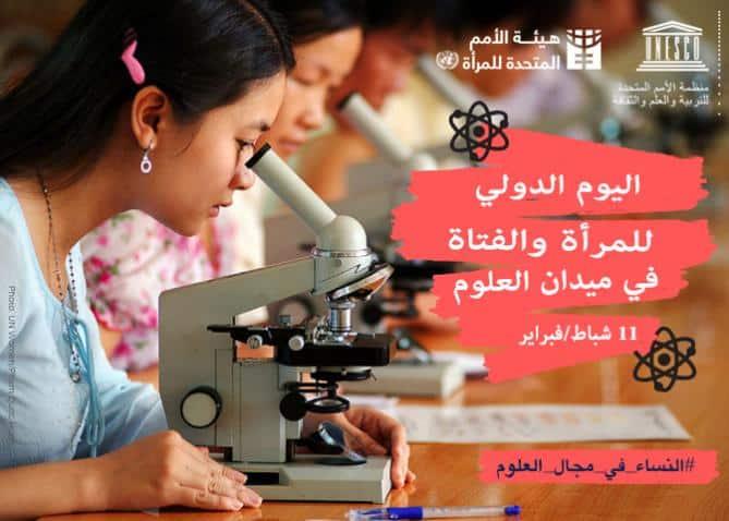 اليوم الدولي للمرأة والفتاة في ميدان العلوم